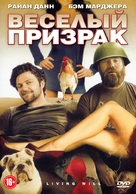 Living Will... - Russian DVD movie cover (xs thumbnail)