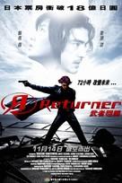 Returner - Chinese Movie Poster (xs thumbnail)
