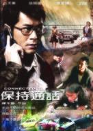 Bo chi tung wah - Taiwanese Movie Poster (xs thumbnail)