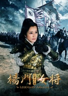 Legendary Amazons - Chinese Movie Poster (xs thumbnail)