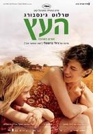 The Tree - Israeli Movie Poster (xs thumbnail)