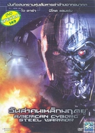 American Cyborg: Steel Warrior - Thai Movie Cover (xs thumbnail)