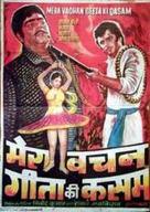 Mera Vachan Geeta Ki Kasam - Indian Movie Poster (xs thumbnail)