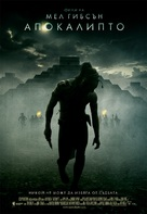 Apocalypto - Bulgarian Movie Poster (xs thumbnail)