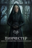 Winchester - Russian Movie Cover (xs thumbnail)