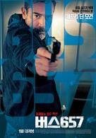 Heist - South Korean Movie Poster (xs thumbnail)