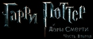 Harry Potter and the Deathly Hallows: Part II - Russian Logo (xs thumbnail)
