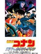 Meitantei Conan: Tengoku no countdown - Japanese Movie Poster (xs thumbnail)