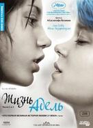 La vie d'Adèle - Russian DVD movie cover (xs thumbnail)