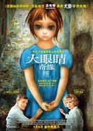Big Eyes - Taiwanese Movie Poster (xs thumbnail)