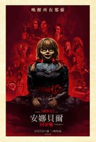 Annabelle Comes Home - Taiwanese Movie Poster (xs thumbnail)