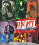 Rent - Japanese Movie Cover (xs thumbnail)