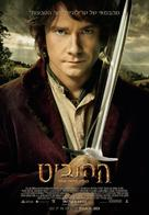 The Hobbit: An Unexpected Journey - Israeli Movie Poster (xs thumbnail)