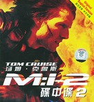Mission: Impossible II - Chinese Movie Cover (xs thumbnail)
