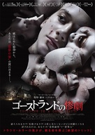 Ghostland - Japanese Movie Poster (xs thumbnail)