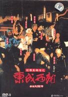 Sediu yinghung tsun tsi dung sing sai tsau - Chinese Movie Cover (xs thumbnail)
