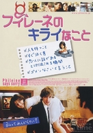 Phileine zegt sorry - Japanese Movie Poster (xs thumbnail)