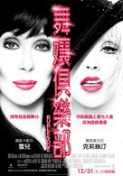 Burlesque - Taiwanese Movie Poster (xs thumbnail)
