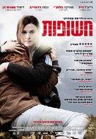 The Whistleblower - Israeli Movie Poster (xs thumbnail)
