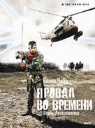 Sengoku jieitai - Russian Movie Cover (xs thumbnail)