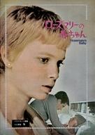 Rosemary's Baby - Japanese Movie Poster (xs thumbnail)