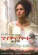 A Mighty Heart - Japanese Movie Poster (xs thumbnail)