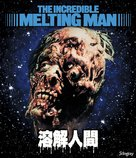 The Incredible Melting Man - Japanese Movie Cover (xs thumbnail)