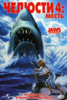 Jaws: The Revenge - Russian DVD movie cover (xs thumbnail)