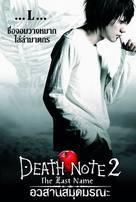 Desu nôto: The last name - Thai poster (xs thumbnail)