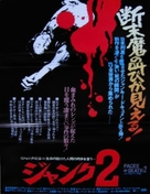 Faces Of Death 2 - Japanese Movie Poster (xs thumbnail)