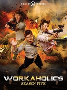 """Workaholics"" - Blu-Ray movie cover (xs thumbnail)"