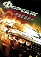 The Fast and the Furious: Tokyo Drift - Russian DVD movie cover (xs thumbnail)