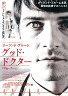The Good Doctor - Japanese Movie Poster (xs thumbnail)