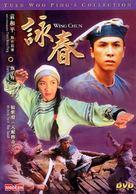 Wing Chun - Hong Kong Movie Cover (xs thumbnail)