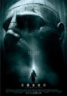 Prometheus - Taiwanese Movie Poster (xs thumbnail)