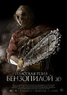 Texas Chainsaw Massacre 3D - Russian Movie Poster (xs thumbnail)