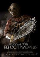 Texas Chainsaw Massacre 3D - Russian Movie Poster (xs thumbnail)