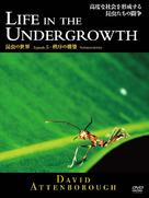 """""""Life in the Undergrowth"""" - Japanese Movie Cover (xs thumbnail)"""