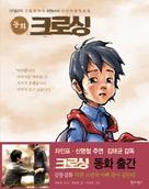 Keurosing - South Korean Movie Poster (xs thumbnail)