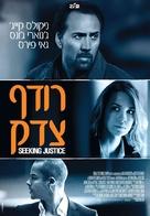 Seeking Justice - Israeli Movie Poster (xs thumbnail)