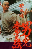 Wong Fei Hung II - Nam yi dong ji keung - Chinese Movie Cover (xs thumbnail)
