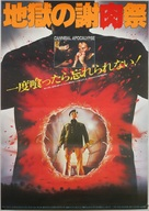 Apocalypse domani - Japanese Movie Poster (xs thumbnail)
