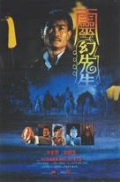 Ling huan xian sheng - Hong Kong Movie Poster (xs thumbnail)
