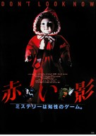 Don't Look Now - Japanese Movie Poster (xs thumbnail)