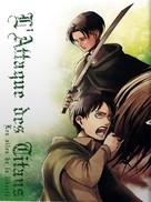 Gekijouban Shingeki no kyojin Kouhen: Jiyuu no tsubasa - French DVD movie cover (xs thumbnail)