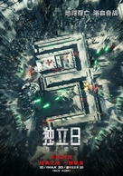 Independence Day Resurgence - Chinese Movie Poster (xs thumbnail)