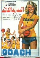 Coach - Egyptian Movie Poster (xs thumbnail)