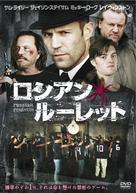 13 - Japanese DVD cover (xs thumbnail)