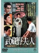 Musashino fujin - Japanese DVD cover (xs thumbnail)