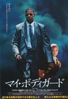 Man on Fire - Japanese Movie Poster (xs thumbnail)
